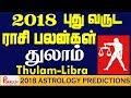 Thulam (Libra) Yearly Astrology Horoscope 2018 | New Year Rasi Palangal 2018