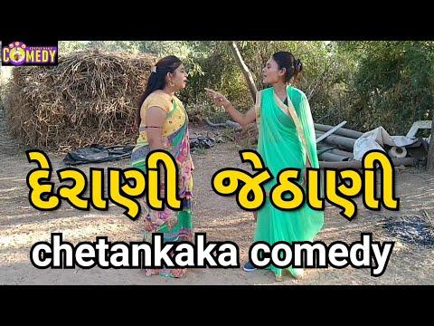દેરાણી જેઠાણી નો ઝગડો Chetankaka comedy