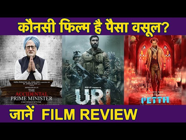 URI, The Accidental Prime Minister OR Petta कौन सी फिल्म देखें? Film Review   Vicky Kaushal
