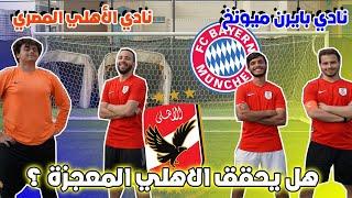 الأهلي المصري ضد بايرن ميونخ !! | هل تتحقق المعجزة 😱 ؟!