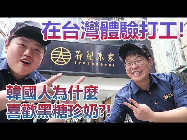 在台灣體驗打工! 韓國人為什麼喜歡黑糖珍奶?!_韓國歐巴