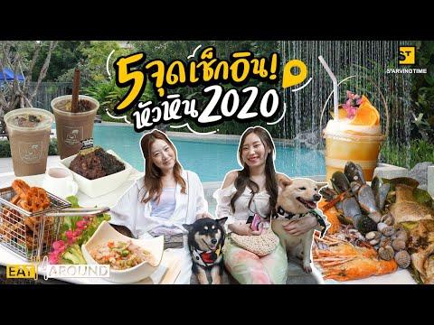 ชี้เป้า! 5 พิกัดเช็คอิน ร้านหัวหิน 2020 ที่ต้องไป!!! | EatAround EP.215