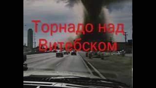 Торнадо над Витебском