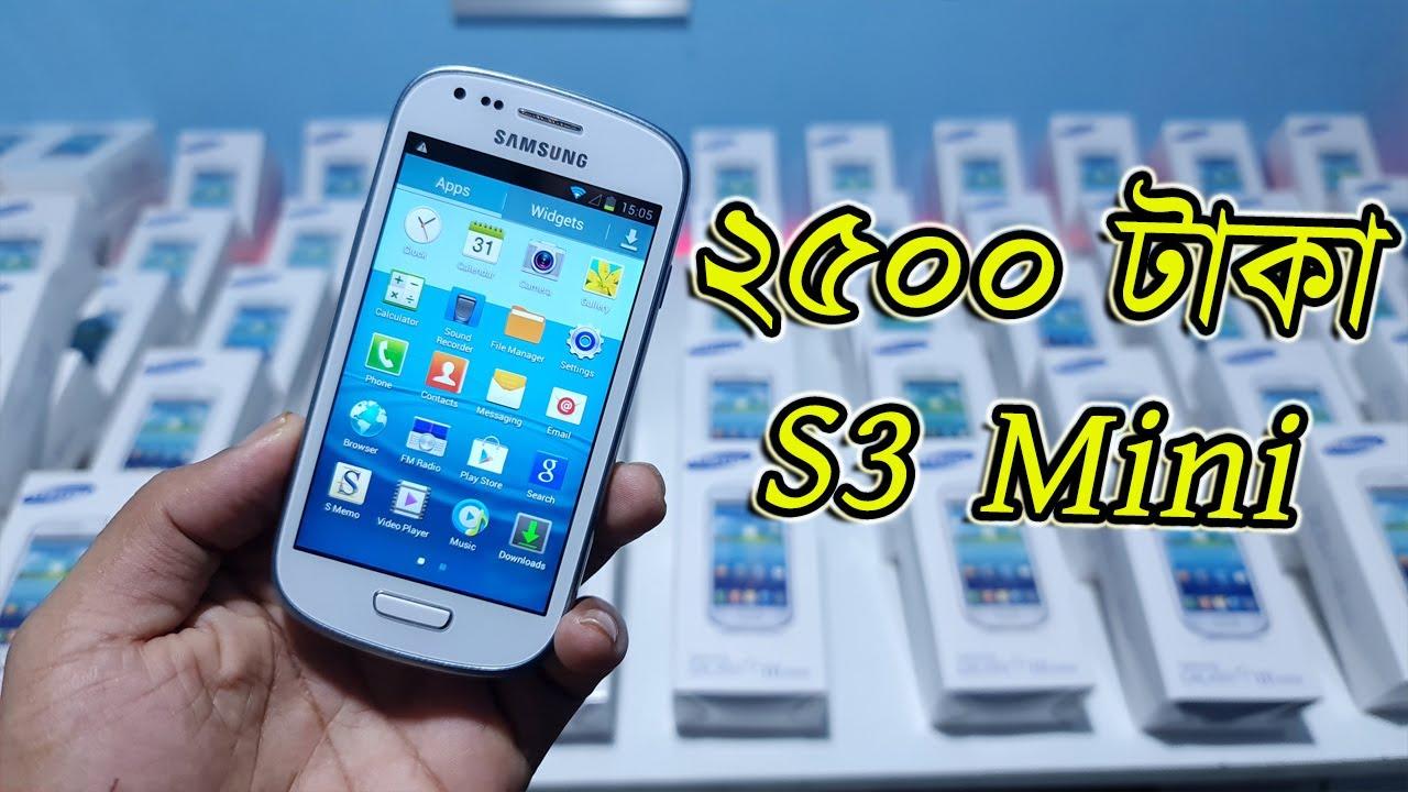 দারুন অফার, মাত্র ২৫০০ টাকায় কিনুন, Samsung Galaxy S3 Mini Cheap Prices, Water Prices