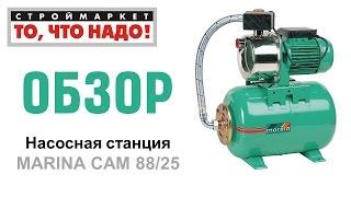 Насосная станция MARINA CAM 88/25 - насосы для воды купить насос в Москве(Строймаркет