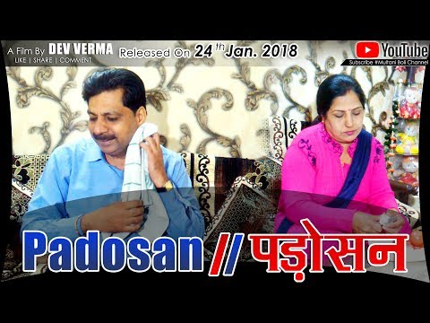 Padosan|पड़ोसन| Kamal Nain Verma | Multani/Saraiki/Punjabi Video