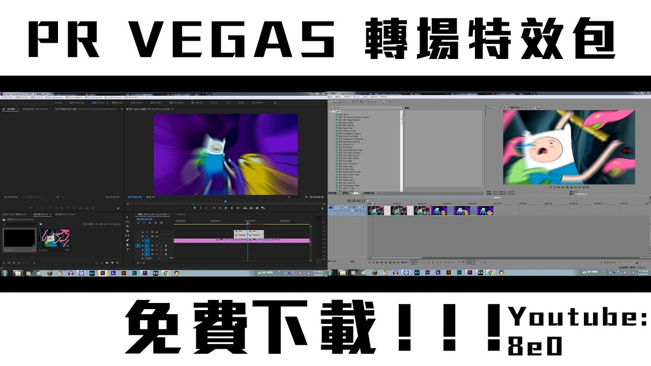 Premiere Pro & Vegas Pro 轉場zoom in特效包(免費下載) - YouTube