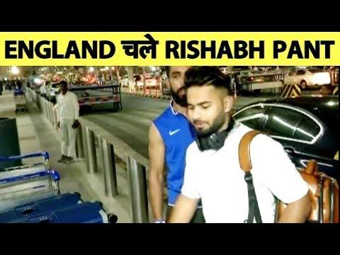 World Cup के लिए Rishabh Pant ने भरी उड़ान, लंदन के लिए हुए रवाना | #CWC2019
