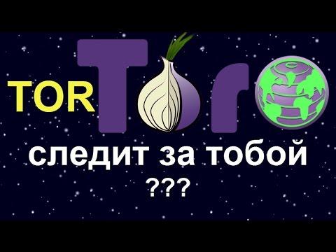 Безопасен ли tor browser tor browser portable официальный сайт hidra