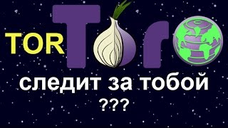 tor следит за тобой (безопасен ли Tor)?