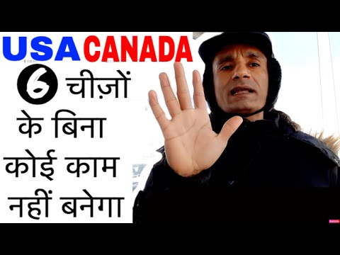 How To Settle In USA, Canada From India In Hindi