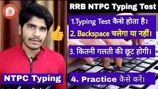 RRB NTPC Typing Test 2019 | Step-by-step | Typing test | Typing Font| Typing Software | screenshot 4