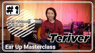 Teriver帶你進入爵士世界,拓寬音樂觀 Ear Up Masterclass