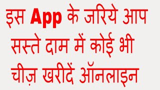 Snapdeal Online Shopping App Shop Online India - Snapdeal Online Shopping App Kaisa Hai screenshot 1