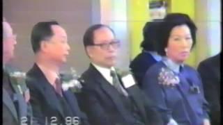 Publication Date: 2017-06-01 | Video Title: 1986 12 21 民生書院鑽禧紀念樓開幕典禮暨林余寶珠堂