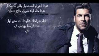 ما أصعبا نهاية غرامك تكتبا وائل كفوري
