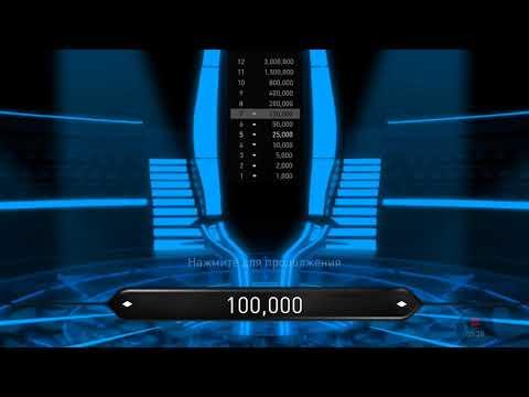 Игра Кто Хочет Стать Миллионером 2018 полное прохождение
