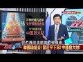 【政經看民視】韓粉站出來! 打倒習近平!支持韓總擔任中國國家主席!