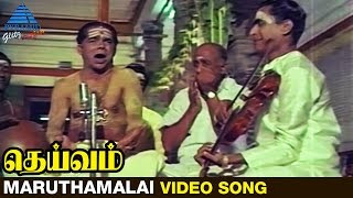 Deivam Tamil Movie Songs | Maruthamalai Mamaniye Video Song | Gemini Ganesan | Sowkar Janaki