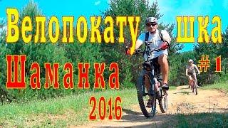 Велопокатушка #1. Шаманка 2016
