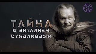 Что такое Тайна? - Тайна с Виталием Сундаковым