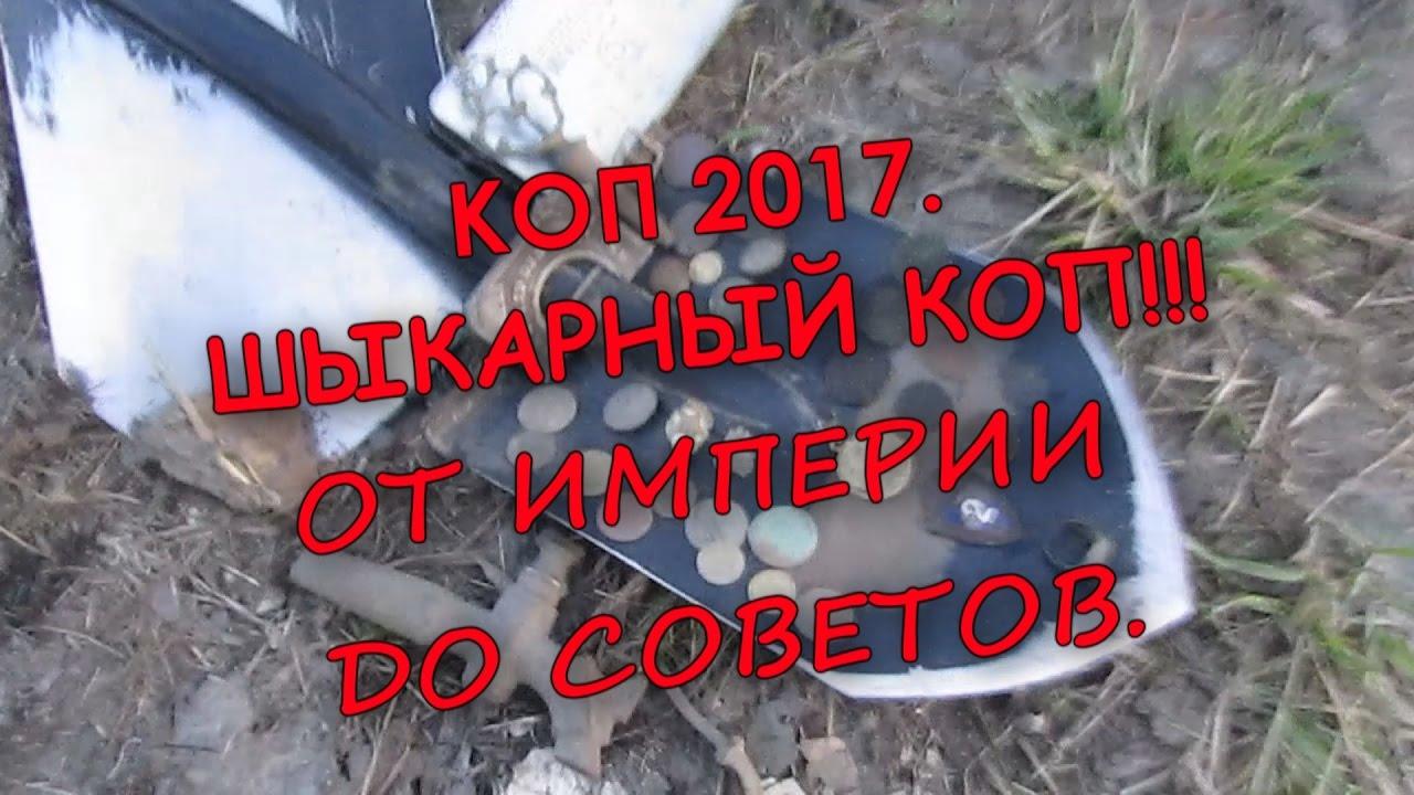 Коп 2017.шыкарный коп!!!от империи до советов. - youtube.