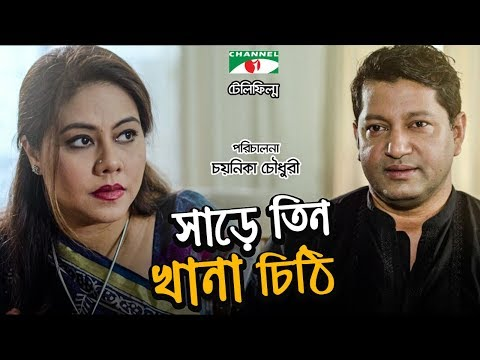 Share Tin Khana Chithi | সাড়ে তিন খানা চিঠি  | Bangla Telefilm | Mahfuz | Shomi Kaiser |Channel i TV