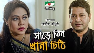 Share Tin Khana Chithi | সাড়ে তিন খানা চিঠি  | Bangla Telefilm | Mahfuz | Shomi Kaiser |Channel i TV