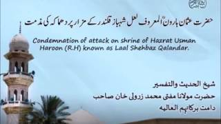Condemnation of attack on shrine of Laal Shebaz Qalandar