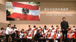 双頭の鷲の旗の下に  🎷 春日井市民吹奏楽団