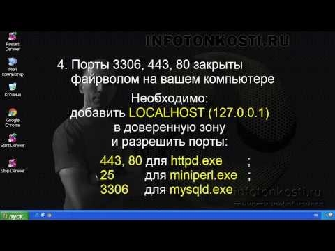 Возможные ошибки веб-сервера Denwer