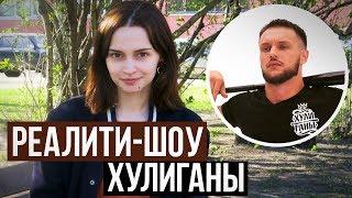 Шоу ХУЛИГАНЫ на ПЯТНИЦА / Обзор с комментариями героев / КОСАТКИНА