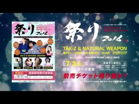 "TAK-Z & NATURAL WEAPON ""祭りZERO""【LyricVideo】"