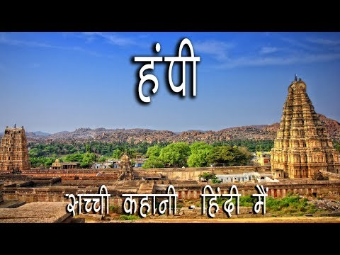 True Story of Hampi - Hindi