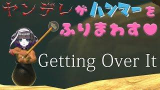 [LIVE] 【生放送】ヤンデレがハンマーをふりまわす♡Getting Over It