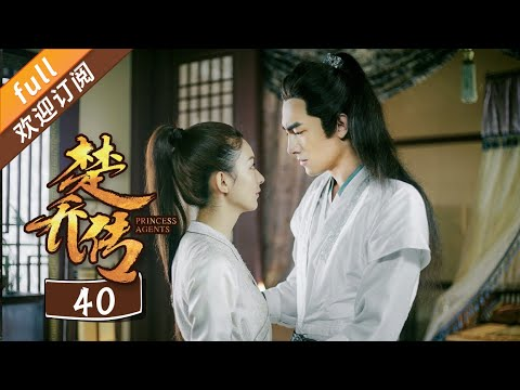 Download 【DUBBED】✨Princess Agents EP40 | Zhaoliying,Lingengxin✨ | 楚乔传