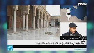 تونس: رابطة حقوق الإنسان تطالب بإلغاء اتفاقية نشر التوعية الدينية