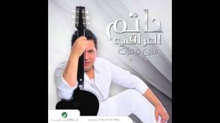 Hatem Aliraqi … Snin W Marrat   حاتم العراقي … سنين ومرت