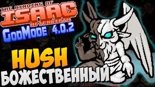 БОЖЕСТВЕННЫЙ HUSH The Binding Of Isaac Afterbirth 63 GodMode