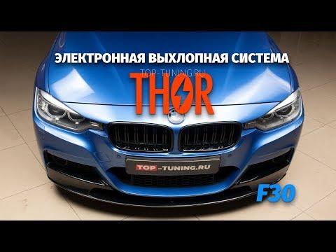 BMW F30 установка электронного выхлопа THOR