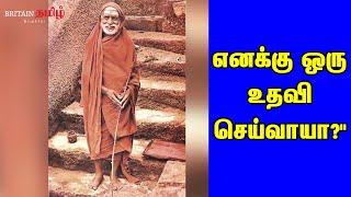 "Periyava | எனக்கு ஒரு உதவி செய்வாயா?"" | Britain Tamil Bakthi"