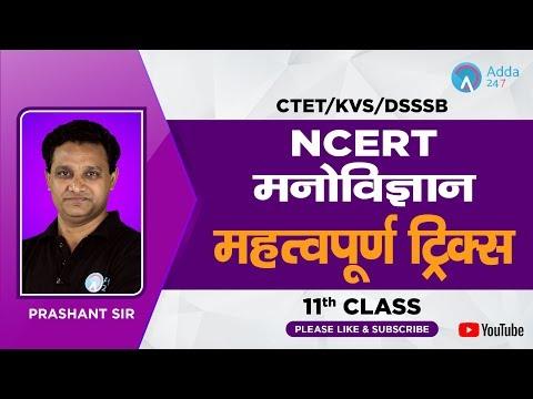 CTET/KVS/DSSSB | NCERT मनोविज्ञान | 11th Class | महत्वपूर्ण ट्रिक्स | By Prashant Sir