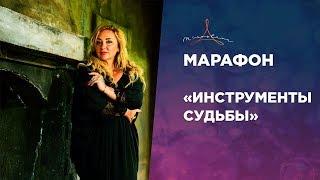 "Марафон ""Инструменты судьбы"" Арина Ласка"