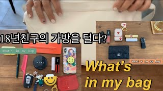 What's in my bag | 친구가방 예고없이 털…