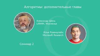 Алгоритмы: дополнительные главы, семинар 2 | Computer Science Club