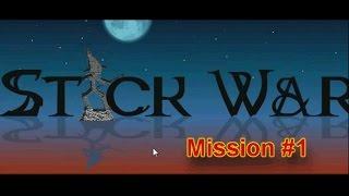 Stick War (Война стиков) прохождение миссия 1