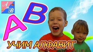Учим #буквы русского алфавита.  #Азбука для малышей! Развивающее видео!