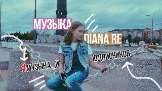 МУЗЫКА ИЗ ВИДЕО ДИАНЫ RE//МУЗЫКА ИЗ ВИДЕО ПОДПИСЧИКОВ//Тропыч,2017