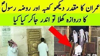 PM Imran khan k liya KHANA KAABA ka darwaza bhi khool diya gya