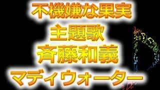 不機嫌な果実主題歌!斉藤和義/マディウォーター―不機嫌な果実の主題歌...